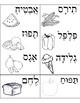 Hebrew flashcards - food