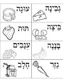 Hebrew flashcards - food
