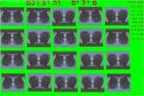 Hebrew milim vehipoochm_memory game