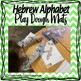 Hebrew play dough mats - Alphabet playduogh  Mats