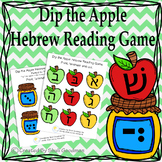 Hebrew reading game - Tishrei - Rosh Hashanah -Morning Tub