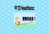 中文Hedbanz免费使用版本 Free try version