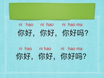 Hello song lyrics in Mandarin
