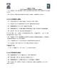Hidden Figures Unit - Week 3 - Grades 3-8, Ch 11-16 questions, vocabulary