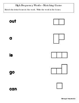 High Frequency Words Matching Game - Kindergarten