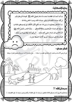 Hijra (Arabic version)