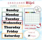 Hijri / Islamic Wall Calendar | تقويم هجري باللغة الإنجليزية