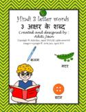 Hindi 3 Letter Words worksheets