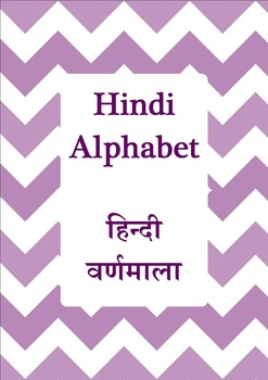 Hindi Alphabet Flashcards by Himani | Teachers Pay Teachers