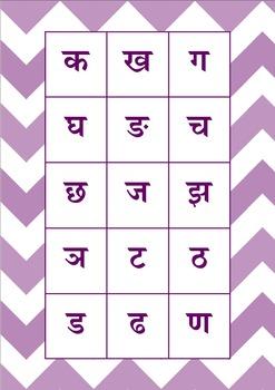 Hindi Alphabet Flashcards By Himani Teachers Pay Teachers