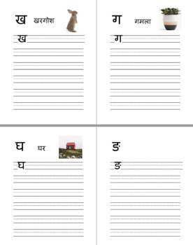 Alphabet Hindi Worksheets Teaching Resources Tpt