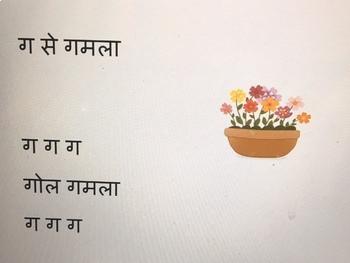 Hindi Book of Consonants