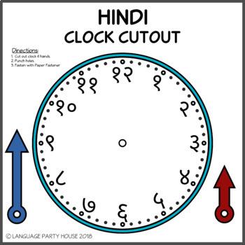 Clocks in Hindi or Sanskrit Numerals (High Resolution)