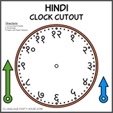 Clocks in Hindi or Sanskrit Numerals (High Resolution)