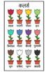 Hindi Colors Flower Printables (High Resolution)