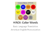 Hindi Colors With American English Pronunciation