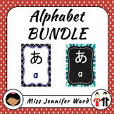 Hiragana Alphabet BUNDLE