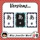 Hiragana Alphabet BUNDLE