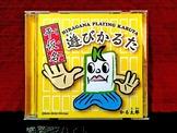 Hiragana Asobi Karuta - Audio Files