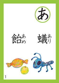 Hiragana Asobi Karuta - BIG Player Cards for Projector or iPad/Tablet