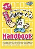 Hiragana Asobi Karuta - Handbook