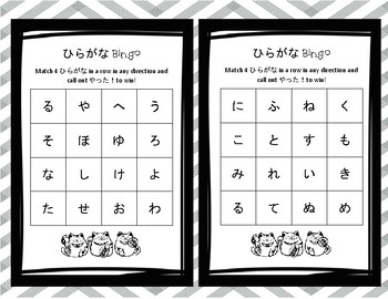 Hiragana Bingo