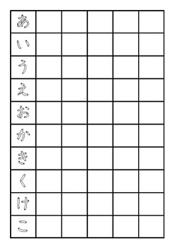 Hiragana Complete Set - LOOK,COVER,WRITE,CHECK!