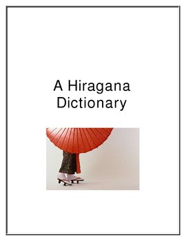 Hiragana Dictionary Project