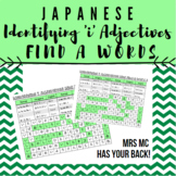 """8 Japanese Find a Words """"i Adjectives"""" in Hiragana (2 Mega"""