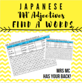 "Hiragana Find a Words ""na"" Adjectives"