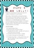 Japanese : Hiragana Stroke Order,  Practice Sheets and 2 Worksheets