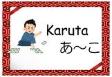 Hiragana Karuta Flash Cards A - KO あ~こ