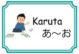 Hiragana Karuta Flash Cards A - O あ~お