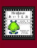 Hiragana Lesson and Worksheets: a i u e o