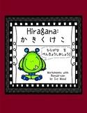 Hiragana Lesson and Worksheets: ka ki ku ke ko