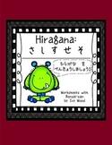 Hiragana Lesson and Worksheets: sa shi su se so