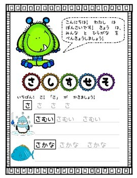 Hiragana Lesson and Worksheets: sa shi su se so