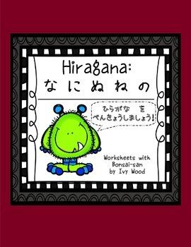 Hiragana Lesson and Worksheets: na ni nu ne no