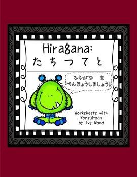 Hiragana Lesson and Worksheets: ta chi tsu te to