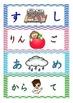 Japanese : Hiragana Matching Cards. もじあわせカード