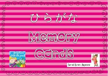 Hiragana Memory Cards Version 1