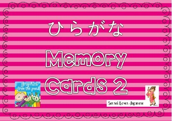 Hiragana Memory Cards Version 2