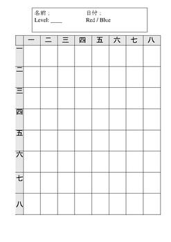 Hiragana Ninja Training Grid
