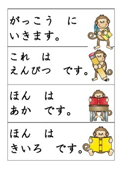 Japanese : Hiragana Short Sentence Cards - Set #1