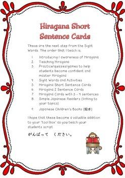 Japanese : Hiragana Short Sentence Cards - Set #1