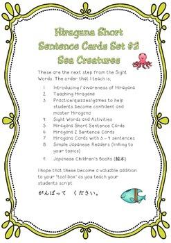 Japanese : Hiragana Short Sentence Cards - Set #2 - Sea Creatures