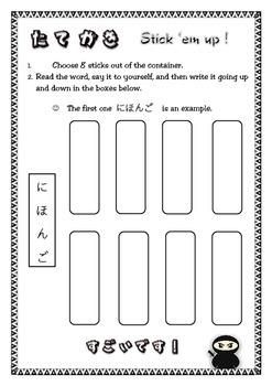 Japanese : Hiragana Sight Word Activity Sheets x 3  - Beginner - Intermediate