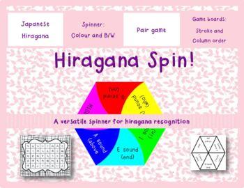 Japanese: Hiragana Spin!