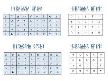 Japanese: Hiragana Spin! Version 2 - Romaji sounds
