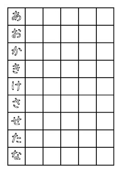 Hiragana Three and Four line LOOK,COVER,WRITE,CHECK!